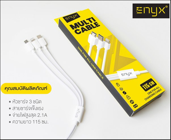 สายชาร์จ ENYX 3 in 1 iPhone+Type C+Micro USB