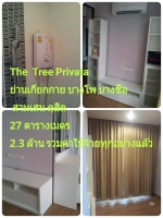 The Tree. Privata Condominium
