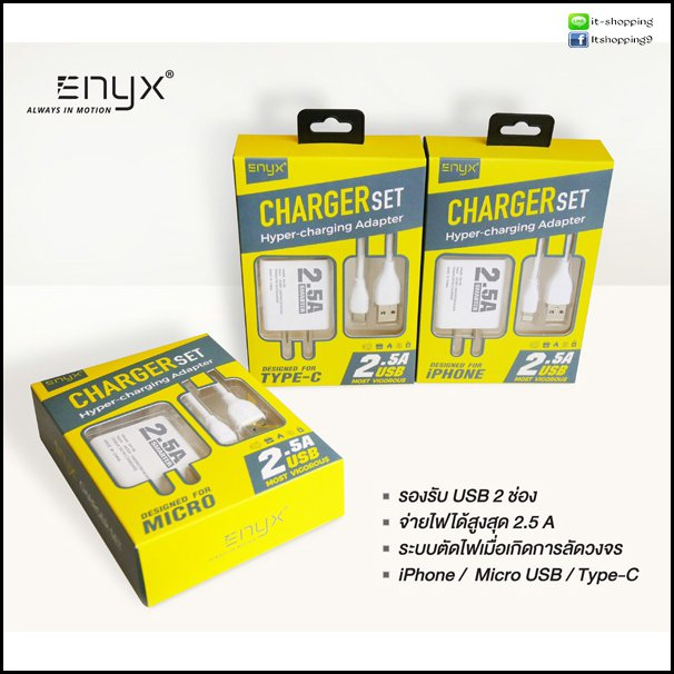 ENYX Charger set 2.5A   2 ช่องUSB